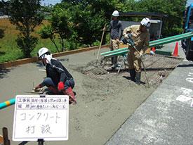施設工事部 建築工事 土間コンクリート