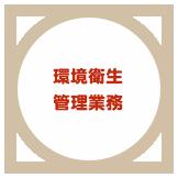メンテナンス部 環境衛生管理業務