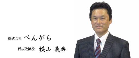株式会社べんがら 代表取締役 横山 義典